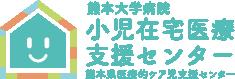 熊本大学医学部付属病院 小児在宅医療支援センター